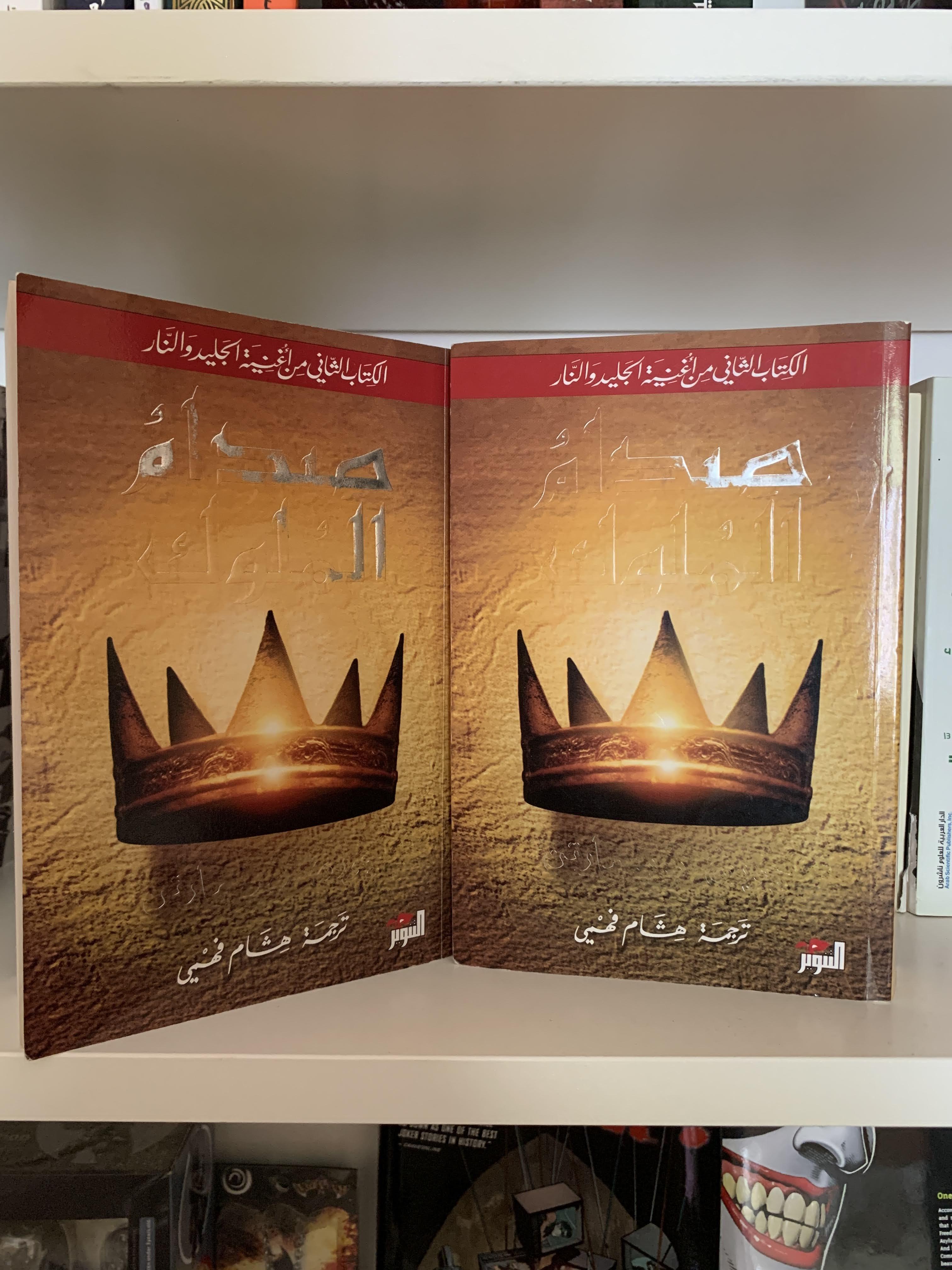 صدام الملوك هشام فهمي pdf